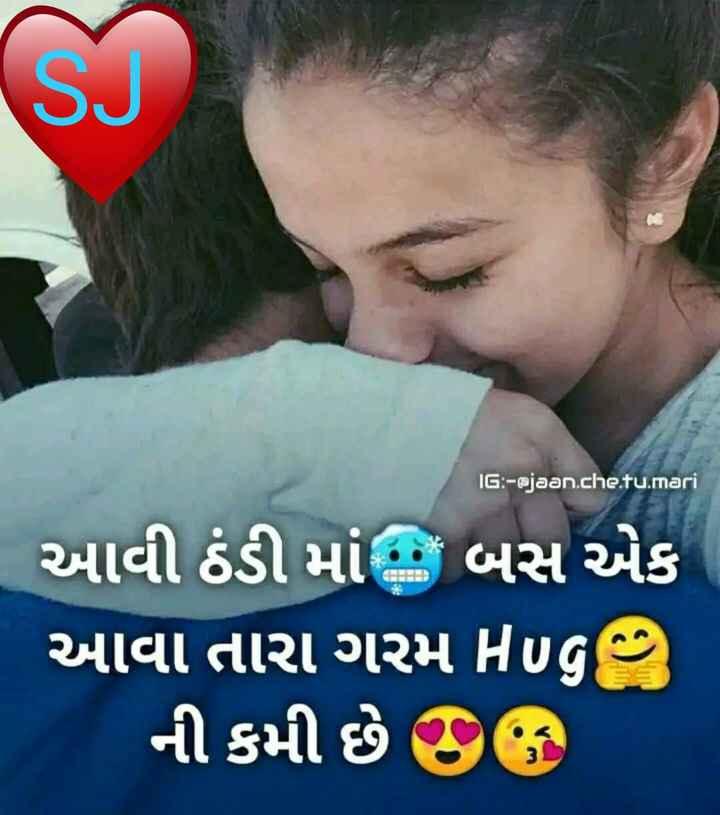 happy winter - IG : - @ jaan . che . tu . mari આવી ઠંડી માં બસ એક આવા તારા ગરમ Hug ) ની કમી છે ? - ShareChat