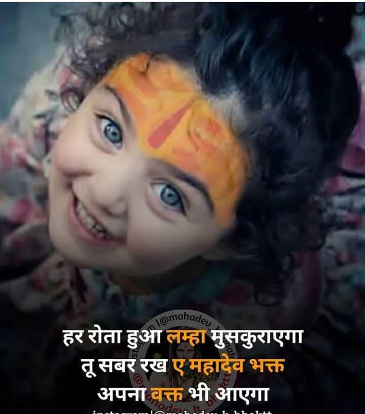 har har mahadev 🙏 - mahader al @ mo हर रोता हुआ लम्हा मुसकुराएगा तू सबर रख ए महादेव भक्त अपना वक्त भी आएगा deILAH - ShareChat