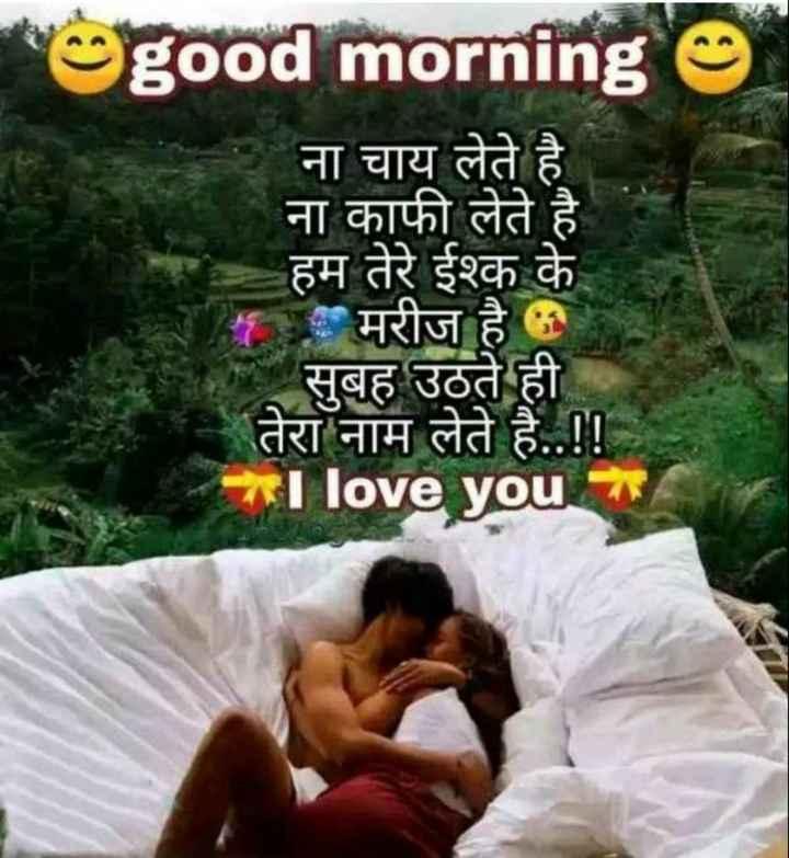 hii good morning friends - good morning ☺ ना चाय लेते है ना काफी लेते है हम तेरे ईश्क के मरीज है - सुबह उठते ही तेरा नाम लेते है . . ! ! * I love you - ShareChat