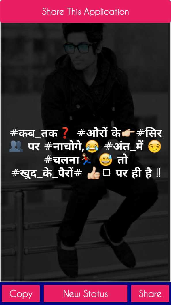 hindi dialog - ShareChat