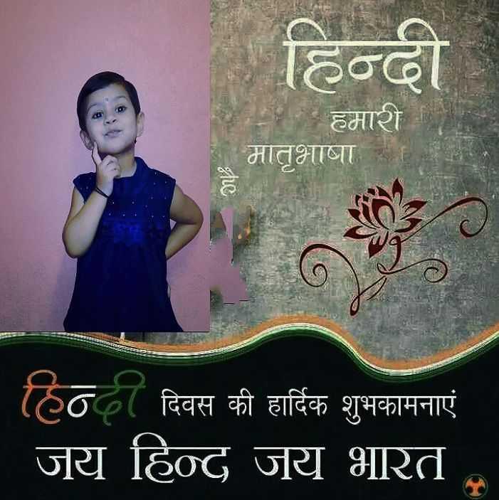 hindi divas ki subakamanay - हिन्दी हमारी मातभाषा हिन्दी दिवस की हार्दिक शुभकामनाएं जय हिन्द जय भारत . - ShareChat