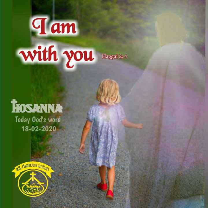 hosanna ministries - Tam with you Haggai 2 : 4 HOSANNA Today God ' s word 18 - 02 - 2020 పండుగ 43 . ro ASINA - ShareChat