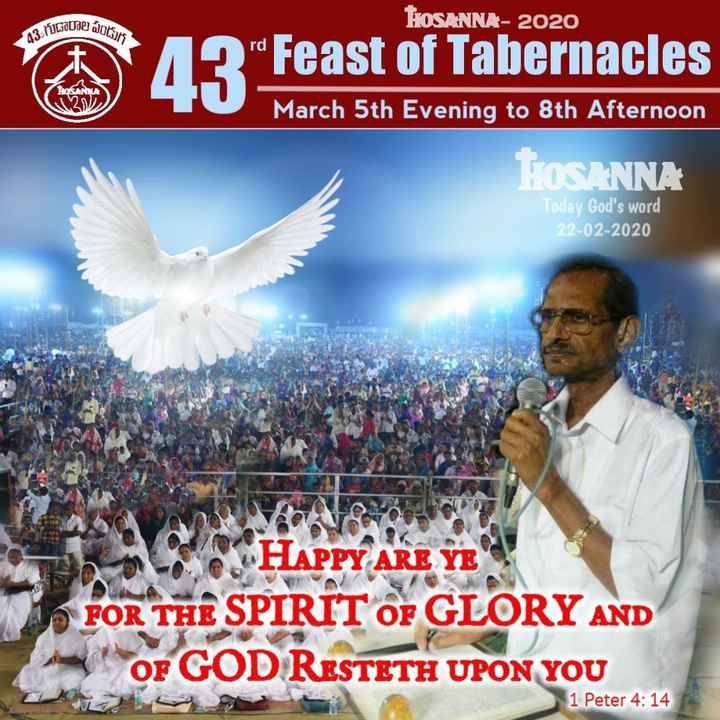 hosanna ministries - Gore do 43 . DO 43 Feast of Tabernacles HOSANNA - 2020 Feast of Tabernacles March 5th Evening to 8th Afternoon SINU HOSANNA Today God ' s word 22 - 02 - 2020 HAPPY ARE YE FOR THE SPIRIT OF GLORY AND OF GOD RESTETH UPON YOU 1 Peter 4 : 14 - ShareChat