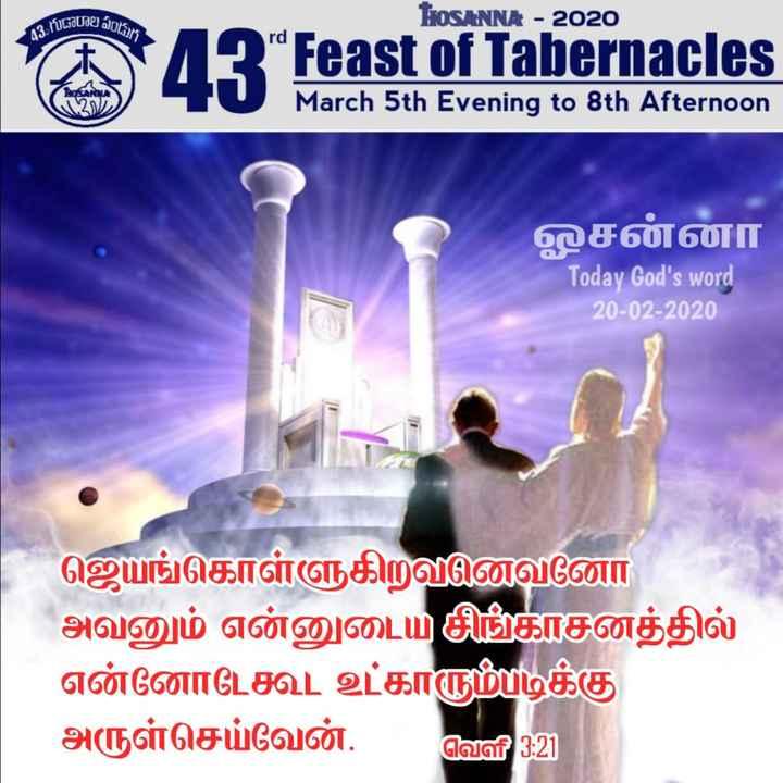 hosanna ministries - Af6000950 ల పండుగ FROSANNA - 2020 Feast of Tabernacles March 5th Evening to 8th Afternoon ஓசன்னா Today God ' s word 20 - 02 - 2020 ஜெயங்கொள்ளுகிறவனெவனோ அவனும் என்னுடைய சிங்காசனத்தில் என்னோடேகூட உட்காரும்படிக்கு அருள்செய்வேன் . வெளி 3 : 21 - ShareChat