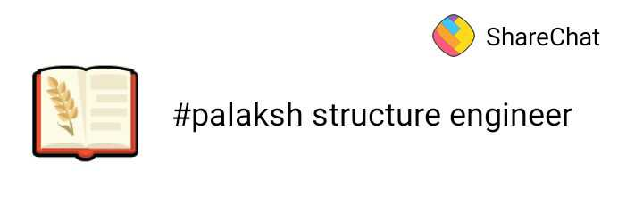 house design - ShareChat # palaksh structure engineer - ShareChat
