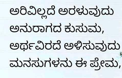 hrudayadamaathu - ಅರಿವಿಲ್ಲದೆ ಅರಳುವುದು ಅನುರಾಗದ ಕುಸುಮ , ಅರ್ಥವಿರದೆ ಅಳಿಸುವುದು ಮನಸುಗಳನು ಈ ಪ್ರೇಮ , - ShareChat