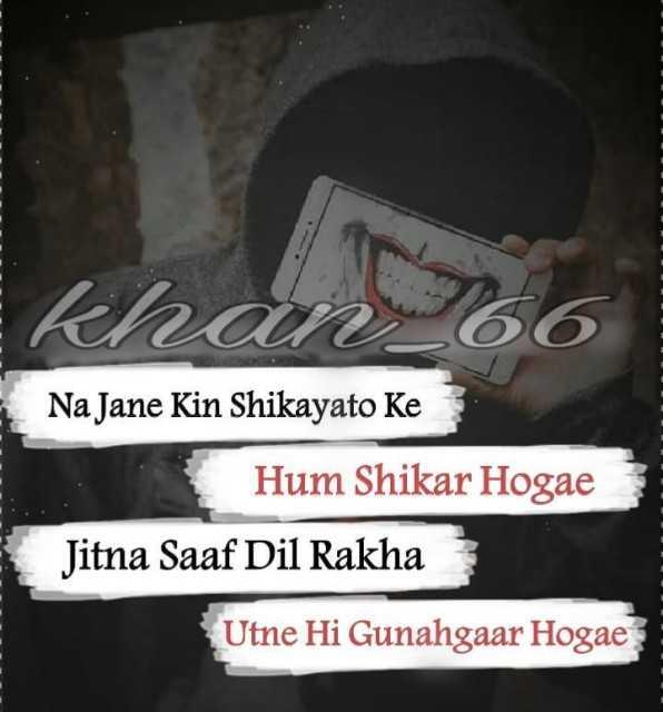 ht. khan khan shayari - Na Jane Kin Shikayato Ke Hum Shikar Hogae Jitna Saaf Dil Rakha Utne Hi Gunahgaar Hogae - ShareChat