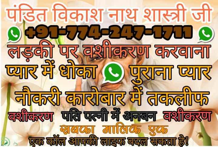 🌹husan iraani by virasat sandhu 🌹 - पंडित विकाश नाथ शास्त्री जी लड़की पर वशीकरण करवाना प्यार में धोका पुराना प्यार नौकरी कारोबार में तकलीफ वशीकरण पति पत्नी में अनबन वशीकरण सबका मालिक एक र एक कॉल आपकी लाइफ बदल सकता है । - ShareChat