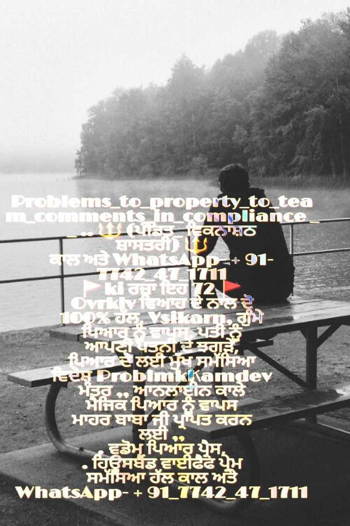 🌹husan iraani by virasat sandhu 🌹 - Problems _ to _ property _ to _ tea mm _ comments in compliance . cਕਨਾਸ਼ਠ E , cents WhatsApp + 91 LLL ਆ ਗਿਆ O ਦੇ ਨਾਲ ਦੋ 100 % Or , Ysikam , an ਵਾਪਤੀ ਨੂੰ ਪਾਪਦੇ ਲਈ ਮੁਬਸਸਿਆ Ee : Problmklkamde ਮੰਰ ਆਨਲਾਈਨ ਕਾਲੇ ਮੈਜਿਕ ਪਿਆਰ ਵਾਪਸ ਮਾਹਰ ਬਾਬਾ ਜੀ ਪ੍ਰਾਪਤ ਕਰਨ ਡੋਮ ਪਿਆਰ ਪੈਸ , • ਹਿਊਸਲੈਂਡ ਵਾਈਫੇਫੋ ਪੇਖ ਸਮੱਸਿਆ ਹੱਲ ਕਾਲ ਅਤੇ WhatsApp - + 9 742 _ 47 _ iii - ShareChat