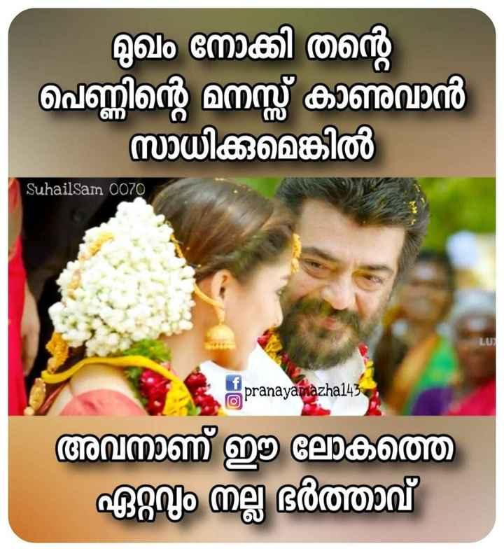 husband എന്റെ ലോകം whatsapp status images in malayalam