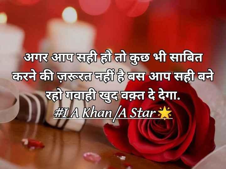 i a khan /a star 🌟 - अगर आप सही हो तो कुछ भी साबित करने की ज़रूरत नहीं है बस आप सही बने रहो गवाही खुद वक़्त दे देगा . # 1 A Khan A Star - ShareChat