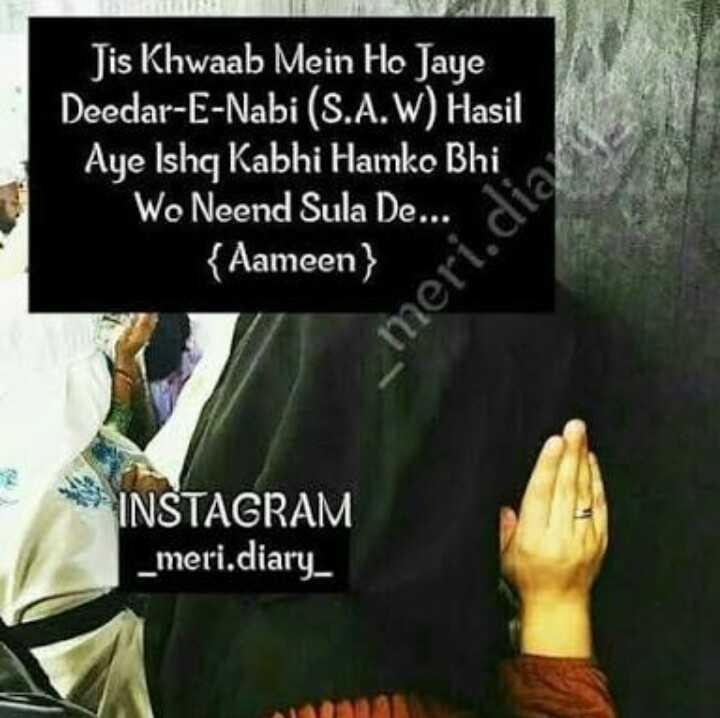 ibadat - Jis Khwaab Mein Ho Jaye Deedar - E - Nabi ( S . A . W ) Hasil Aye Ishq Kabhi Hamko Bhi Wo Neend Sula De . . . 8 { Aameen } meri . dia INSTAGRAM _ meri . diary _ - ShareChat