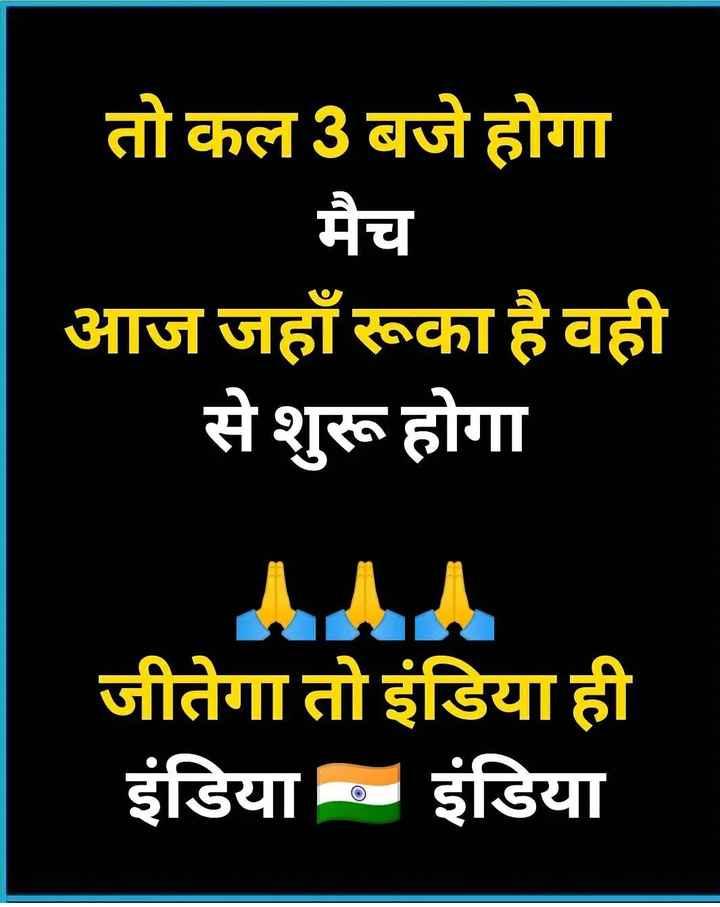 🇮🇳i love my india🇮🇳 - तो कल 3 बजे होगा मैच आज जहाँ रूका है वही से शुरू होगा जीतेगा तो इंडिया ही इंडिया इंडिया - ShareChat