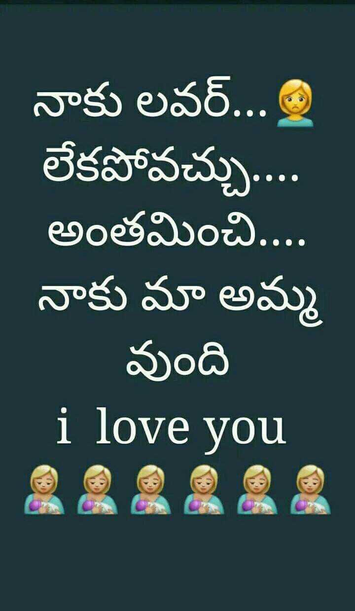 i love my mom and dad - నాకు లవర్ . . . లేకపోవచ్చు . . . . అంతమించి . . . . నాకు మా అమ్మ వుంది i love you - ShareChat