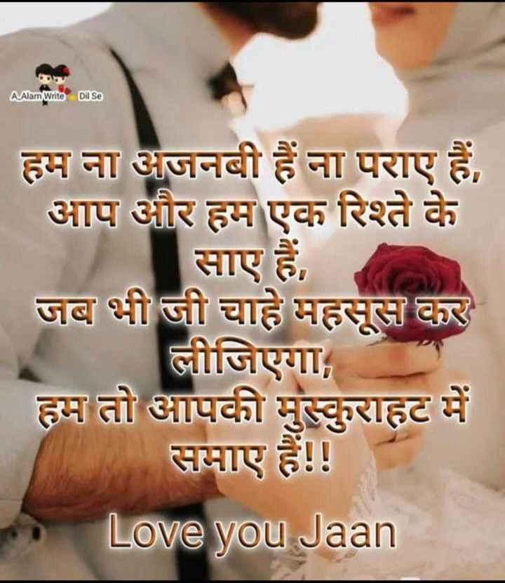 😍 i love you 😍😍😍 - A Alam Write Dil Se हम ना अजनबी हैं ना पराए हैं , आप और हम एक रिश्ते के साए हैं , जब भी जी चाहे महसूस कर लीजिएगा , हम तो आपकी मुस्कुराहट में समाए हैं ! ! Love you Jaan - ShareChat