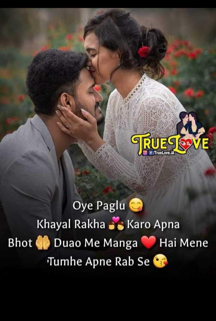 i love you babu 😭😭😭😭 - TRUE LOVE O True Love . IA Oye Paglu Khayal Rakha Karo Apna Bhot Duao Me Manga Hai Mene Tumhe Apne Rab Se - ShareChat