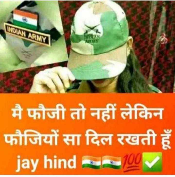 india 🇮🇳 - INDIAN ARMY ARMY मै फौजी तो नहीं लेकिन फौजियों सा दिल रखती हूँ jay hind 2 - 100 - ShareChat