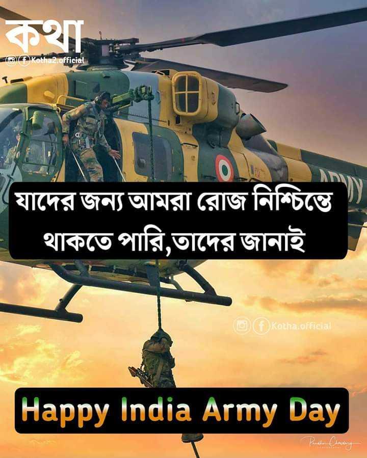 🇮🇳🇮🇳india india india india 🇮🇳🇮🇳 - থা Slovekotha2 . official ( যাদের জন্য আমরা রােজ নিশ্চিন্তে থাকতে পারি , তাদের জানাই [ [ f Kotha . official Happy India Army Day B _ L _ CAss + - ShareChat