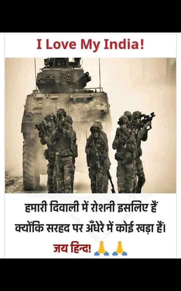 🇮🇳 indian ⚔️ army  🇮🇳 - I Love My India ! हमारी दिवाली में रोशनी इसलिए हैं क्योंकि सरहद पर अँधेरे में कोई खड़ा हैं । जय हिन्द ! ! - ShareChat