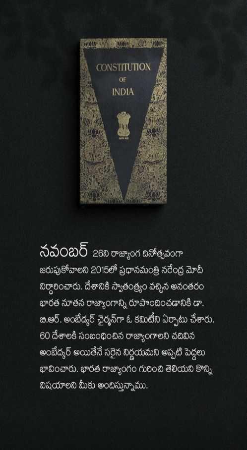 indian constitution day - CONSTITUTION INDIA నవంబర్ 26ని రాజ్యాంగ దినోత్సవంగా జరుపుకోవాలని 2015లో ప్రధానమంత్రి నరేంద్ర మోదీ | ' నిర్ధారించారు . దేశానికి స్వాతంత్ర్యం వచ్చిన అనంతరం ' భారత నూతన రాజ్యాంగాన్ని రూపొందించడానికి డా . బి . ఆర్ . అంబేడ్కర్ ఛైర్మన్ గా ఓ కమిటీని ఏర్పాటు చేశారు . 160 దేశాలకి సంబంధించిన రాజ్యాంగాలని చదివిన | ' అంబేద్కర్ అయితేనే సరైన నిర్ణయమని అప్పటి పెద్దలు | భావించారు . భారత రాజ్యాంగం గురించి తెలియని కొన్ని విషయాలని మీకు అందిస్తున్నాము . - ShareChat