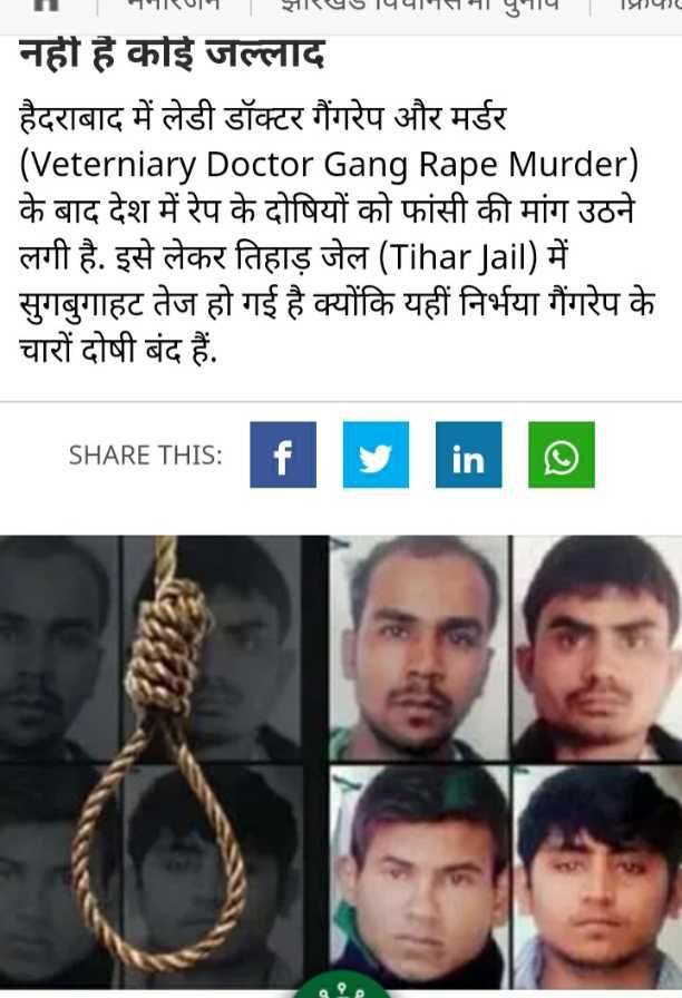 in ko faashe honi chahye - मारण शारखापपानसमा पुमाप प्राकार नहीं है कोई जल्लाद हैदराबाद में लेडी डॉक्टर गैंगरेप और मर्डर ( Veterniary Doctor Gang Rape Murder ) के बाद देश में रेप के दोषियों को फांसी की मांग उठने लगी है . इसे लेकर तिहाड़ जेल ( Tihar Jail ) में सुगबुगाहट तेज हो गई है क्योंकि यहीं निर्भया गैंगरेप के चारों दोषी बंद हैं . SHARE THIS : F SHARE THIS : ine Ye - ShareChat