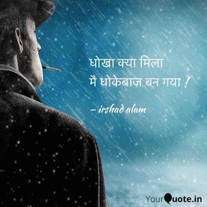 irshadalam - धोखा क्या मिला मै धोकेबाज बन गया ! - irshad alam YourQuote . in - ShareChat