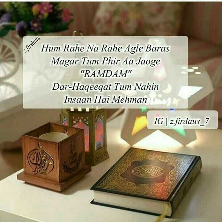 islam - free Hum Rahe Na Rahe Agle Baras Magar Tum Phir Aa Jaoge RAMDAM Dar - Haqeeqat Tum Nahin Insaan Hai Mehman IG | z . firdaus _ 7 - ShareChat
