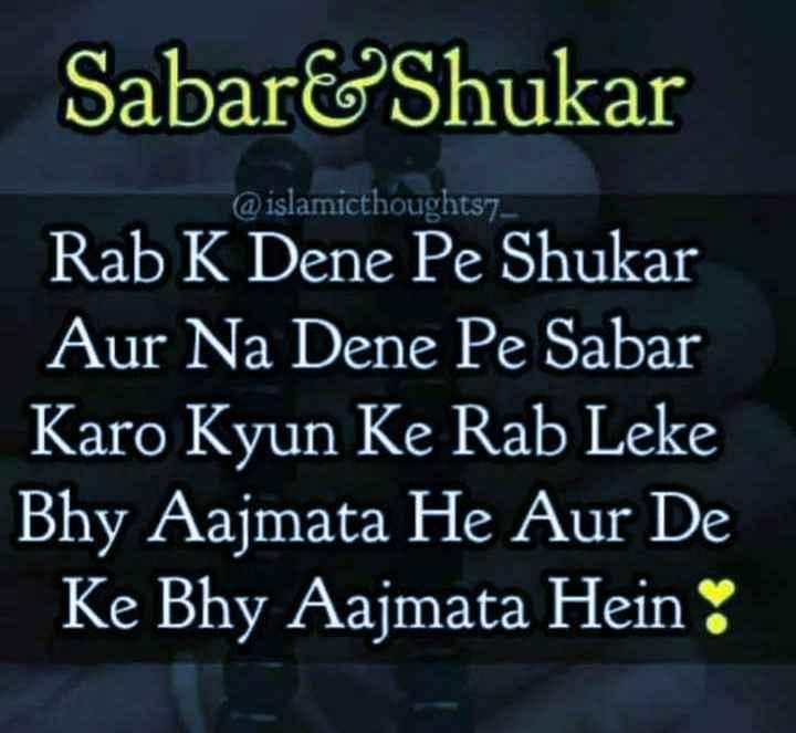 islamic group - Sabar & Shukar @ islamicthoughts Rab K Dene Pe Shukar Aur Na Dene Pe Sabar Karo Kyun Ke Rab Leke Bhy Aajmata He Aur De Ke Bhy Aajmata Hein ! - ShareChat