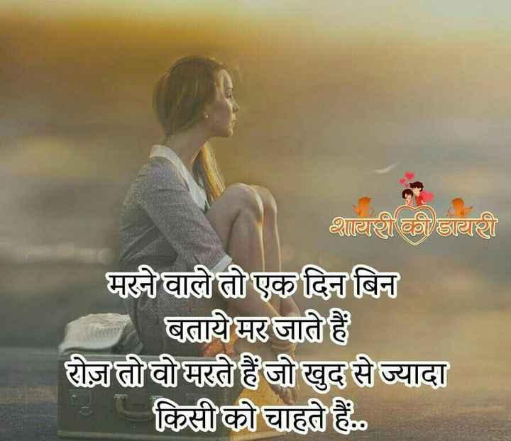 isq  ka dewaana - शायरी की डायरी मरने वाले तो एक दिन बिन बताये मर जाते हैं रोज़ तो वो मरते हैं जो खुद से ज्यादा किसी को चाहते हैं . . . - ShareChat