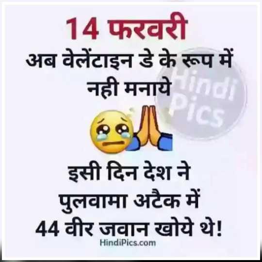 🇮🇳jai hind🇮🇳 - _ _ _ 14 फरवरी अब वेलेंटाइन डे के रूप में नही मनाये indi इसी दिन देश ने पुलवामा अटैक में 44 वीर जवान खोये थे ! HindiPics . com - ShareChat