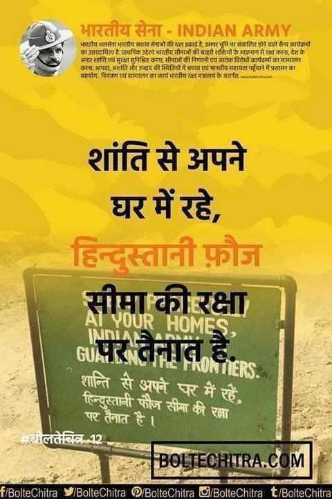 🇮🇳jai hind🇮🇳 - भारतीय सेना - INDIAN ARMY भारतीय थलसेना भारतीय सशख सेनाओं कीवल डकार्ड है . इसपर भूमि पर संचालित होने वाले सैन्य कार्यक्रमों का उत्तरदायित्व है प्राथमिक उदृत्य भारतीय सीमाओं की बाहरी शक्तियों के आक्रमण से रक्षा करना , देश के अन्दर शान्ति एवं सुरक्षा सुनिखित कला , सीमाओं की निगरानी एवं आतंक विरोधी कार्यक्रमों का सञ्चालन करना . आपदा , अशीति और उपटव की स्थितियों में बचाव एवं मानवीय सहायता पहुंचाने में प्रशासन का सहयोग नियंत्रण एवं सञ्चालनका कार्य भारतीय रक्षा मंत्रालय के अंतर्गत . . . . manna शांति से अपने घर में रहे , हिन्दुस्तानी फ़ौज सीमा की रक्षा पर तैनात है . AT YOUR HOMES , INDIA ARU शान्ति से अपने पर मैं रहें . हिन्दुस्तानी फौज सीमा की रक्षा पर तैनात है । # बोलतेचित्र 12 BOLTECHITRA . COM | | BolteChitra O BolteChitra t / BolteChitra f / BolteChitra V / BolteChitra - ShareChat
