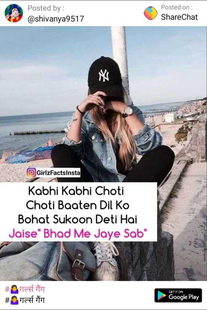 jai sai ram - Posted by : @ shivanya9517 Posted on : ShareChat GirlzFactsinsta Kabhi Kabhi Choti Choti Baaten Dil Ko Bohat Sukoon Deti Hai Jaise Bhad Me Jaye Sab GET IT ON # Otto # tafiti Google Play - ShareChat