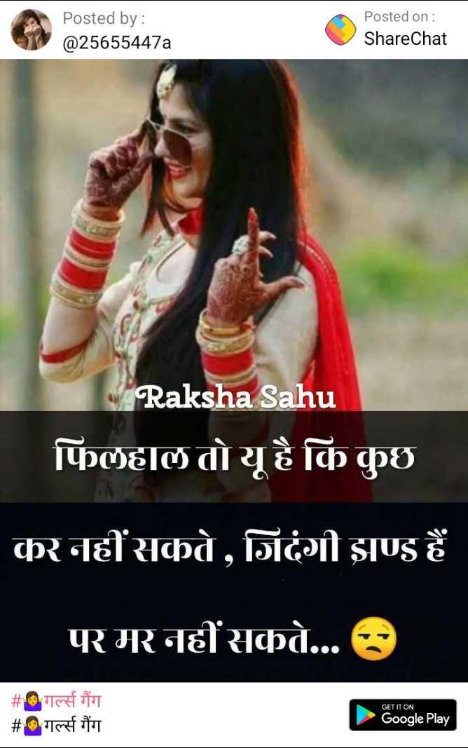 jai sai ram - Posted by : @ 25655447a Posted on : ShareChat Raksha Sahu फिलहाल तो यू है कि कुछ कर नहीं सकते , जिदंगी डाण्ड हैं पर मर नहीं सकते . . . GET IT ON # गर्ल्स गैंग _ _ # 0 गर्ल्स गैंग Google Play - ShareChat