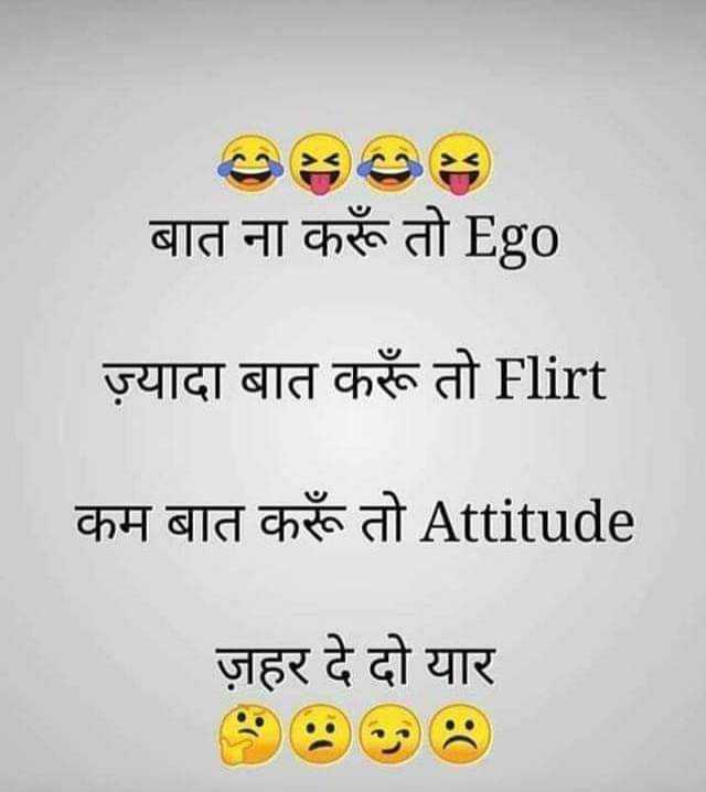 👌jattlife - बात ना करूं तो Ego ज़्यादा बात करूं तो Flirt कम बात करूँ तो Attitude ज़हर दे दो यार - ShareChat