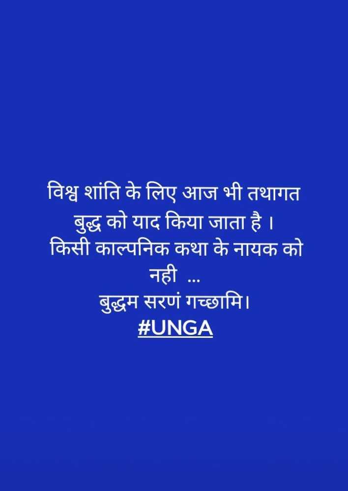 jay bhim - विश्व शांति के लिए आज भी तथागत बुद्ध को याद किया जाता है । किसी काल्पनिक कथा के नायक को नही . . . बुद्धम सरणं गच्छामि । # UNGA - ShareChat