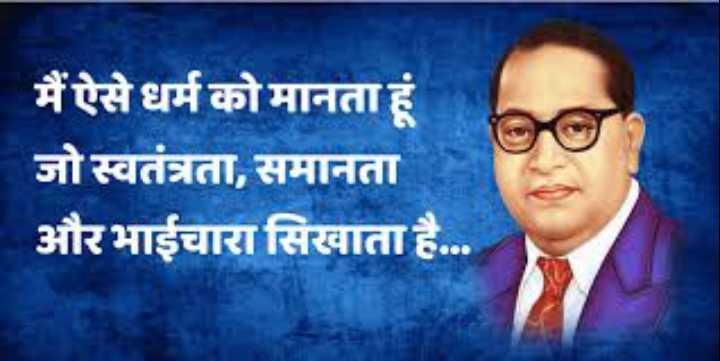 jay bhim - मैं ऐसे धर्म को मानता हूँ जो स्वतंत्रता , समानता और भाईचारा सिखाता है . . . - ShareChat