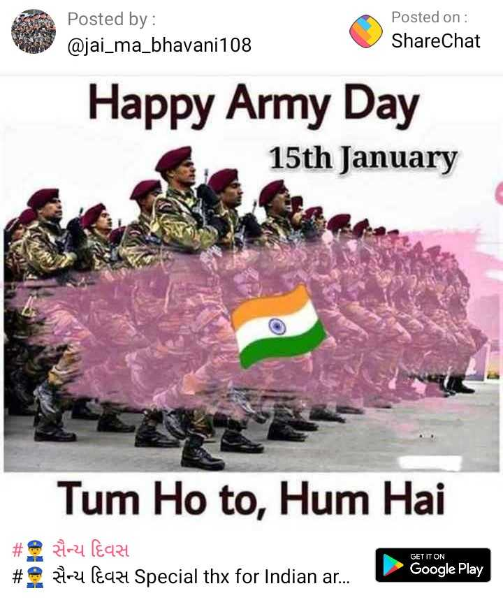 🇮🇳🇮🇳🇮🇳 jay hind 🇮🇳🇮🇳🇮🇳 - Posted by : @ jai _ ma _ bhavani 108 Posted on : ShareChat Happy Army Day 15th January Tum Ho to , Hum Hai GET IT ON # # 27 - 21 lea24 Ri - z lɛaze Special thx for Indian ar . . . Google Play - ShareChat