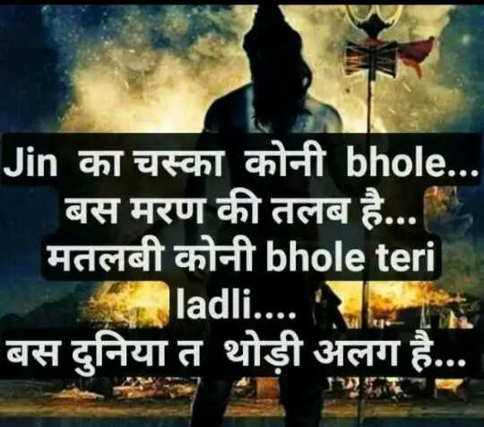 jay jay mahakal - Jin ChirchT anlit bhole . . बस मरण की तलब है . . . मतलबी कोनी bhole teri ladli . . . . बस दुनिया त थोड़ी अलग है . . . - ShareChat