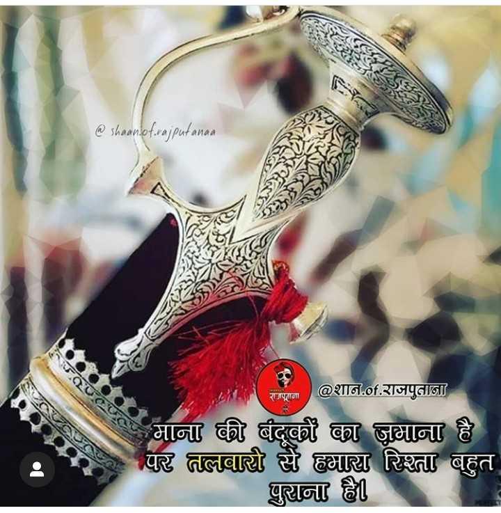 🌞jay rajputana 🌞 - @ shaanlof . vajputanaa . COCCS राजजागा @ शान . of . राजपुताना माना की बंदूकों का जमाना है पर तलवारी से हमारा रिश्ता बहुत पुराना है । - ShareChat