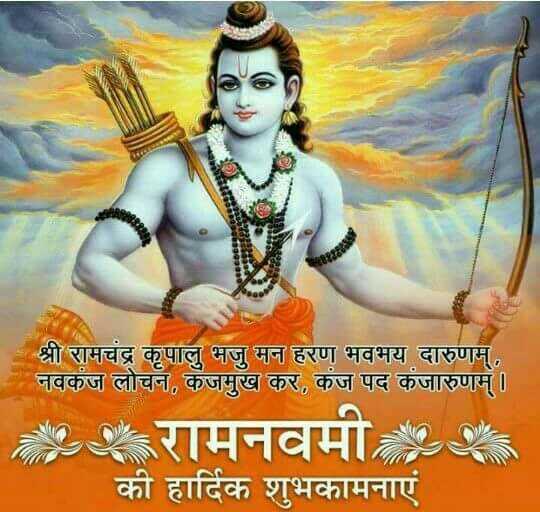 jay sri ram 📿🙏 - श्री रामचंद्र कृपालु भजु मन हरण भवभय दारुणम् , नवकज लोचन , कजमुख कर , कज पद कंजारुणम् । रामनवमी ' की हार्दिक शुभकामनाएं - ShareChat