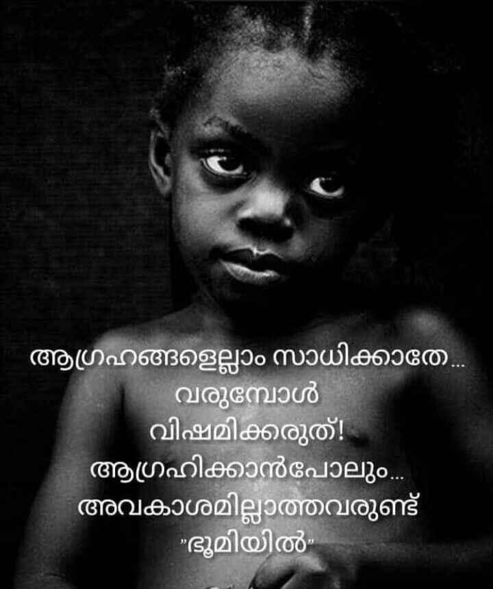 jeevitha paadangal - ആഗ്രഹങ്ങളെല്ലാം സാധിക്കാതേ . വരുമ്പോൾ വിഷമിക്കരുത് ! ആഗ്രഹിക്കാൻപോലും . അവകാശമില്ലാത്തവരുണ്ട് ഭൂമിയിൽ - ShareChat