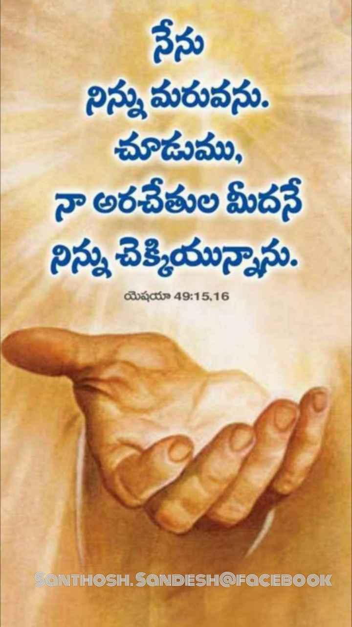 jesus - నేను నిన్ను మరువను . చూడుము , నా అరచేతుల మీదనే నిన్ను చెక్కియున్నాను . యెషయా 49 : 15 , 16 SANTHOSHI . SANDESH @ FACEBOOK - ShareChat