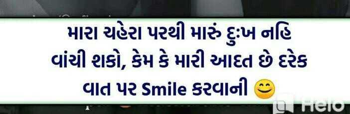 jivan jivavu sahelu - મારા ચહેરા પરથી મારું દુઃખ નહિ વાંચી શકો , કેમ કે મારી આદત છે દરેક વાત પર smile કરવાની ? yheid - ShareChat
