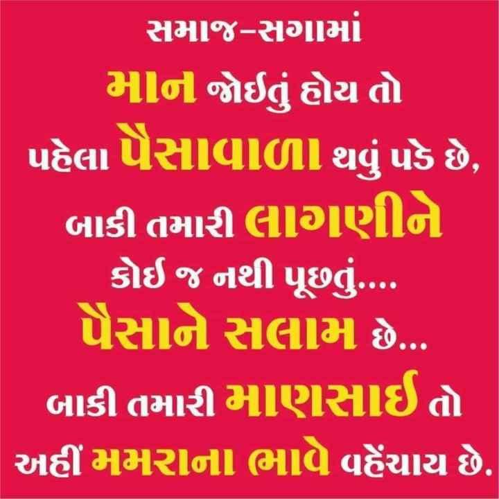 jivan jivavu sahelu - સમાજ - સભામાં માન જોઈતું હોય તો ' પહેલા પૈસાવાળા થવું પડે છે , બાકી તમારી લાગણીને કોઈ જ નથી પૂછતું . . . પૈસાને સલામ છે . . બાકી તમારી માણસાઈનો અહીં મમરાના ભાવે વહેંચાય છે . - ShareChat