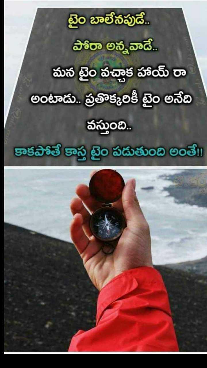 jivitha sathyam - టైం బాలేనపుడే . పోరా అన్నవాడే . మన టైం వచ్చాక హాయ్ రా అంటాడు . ప్రతొక్కరికీ టైం అనేది వస్తుంది . కాకపోతే కాస్త టైం పడుతుంది అంతే ! - ShareChat