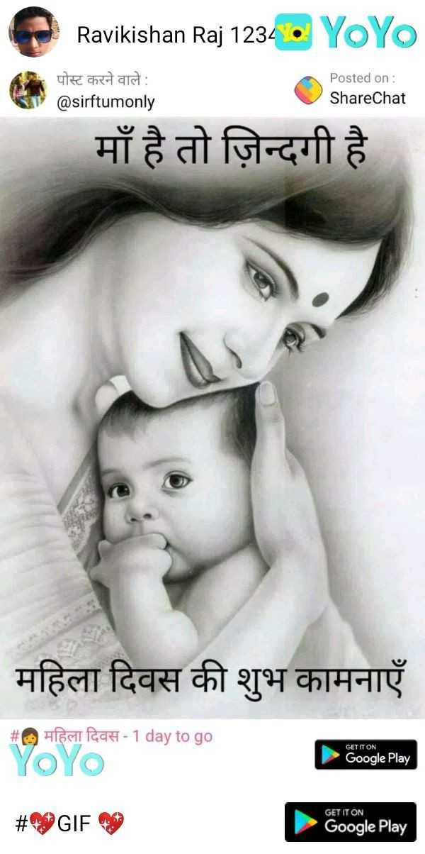 j@@n - Ravikishan Raj 1234 • YoYo पोस्ट करने वाले : @ sirftumonly Posted on : ShareChat माँ है तो ज़िन्दगी है । महिला दिवस की शुभ कामनाएँ # 2 महिला दिवस - 1 day to go ( ) ) GET IT ON Google Play GET IT ON # GIF Google Play - ShareChat