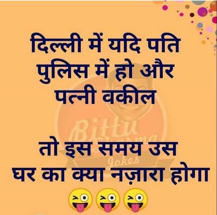 # 😜 joke - दिल्ली में यदि पति पुलिस में हो और पत्नी वकील तो इस समय उस । घर का क्या नज़ारा होगा - ShareChat