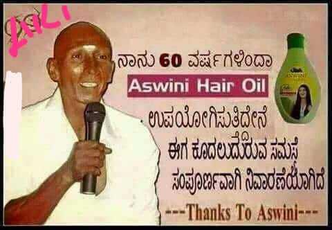 jokes ಹಾಸ್ಯ - ನಾನು 60 ವರ್ಷಗಳಿಂದಾ Aswini Hair Oil ಉಪಯೋಗಿಸುತಿದೇನೆ ಈಗ ಕೂದಲುದುರುವ ಸಮಸ್ಯೆ ಸಂಪೂರ್ಣವಾಗಿ ನಿವಾರಣೆಯಾಗಿದೆ . - - - Thanks To Aswini - - - - ShareChat