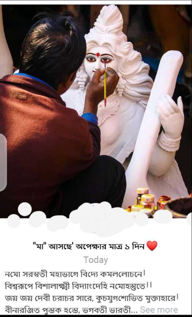 joy maa saraswati.. - মা আসছে ' অপেক্ষার মাত্র ১ দিন Today | নমাে সরস্বতী মহাভাগে বিদ্যে কমললােচনে৷ বিশ্বরূপে বিশালাক্ষ্মী বিদ্যাংদেহি নমােহস্তুতে । । | জয় জয় দেবী চরাচর সারে , কুচযুগশােভিত মুক্তাহারে । বীনারঞ্জিত পুস্তক হস্তে , ভগবতী ভারতী . . . See more - ShareChat