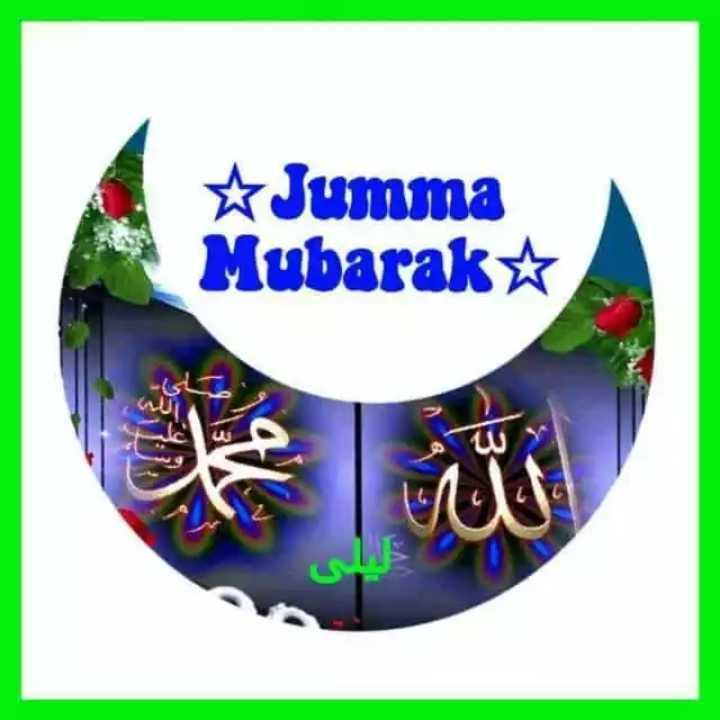 jumma mubarak - * Jumma Mubarak - ShareChat